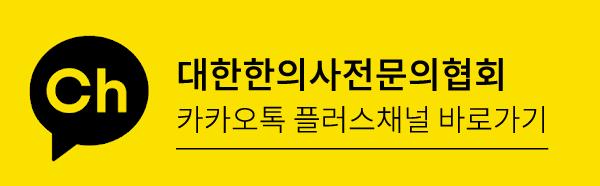 대한한의사전문의협회 카카오톡 플러스채널 바로가기